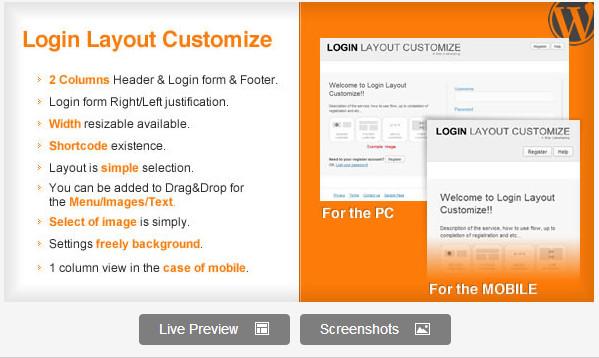 Login Layout Customize